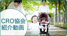 CRO協会紹介動画
